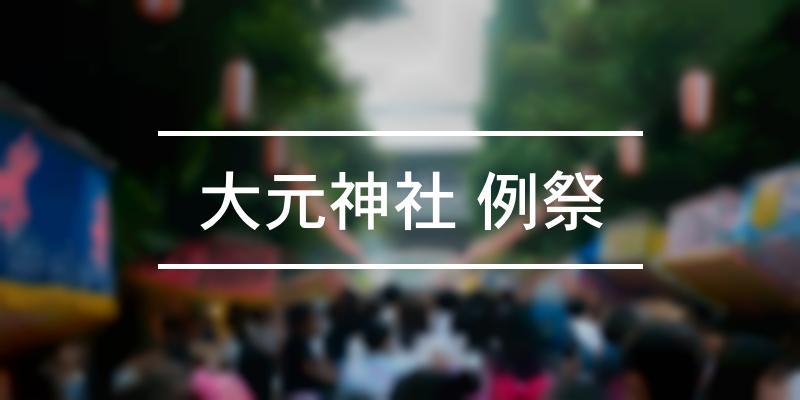 大元神社 例祭 2020年 [祭の日]