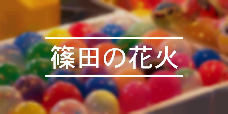 篠田の花火 2020年 [祭の日]