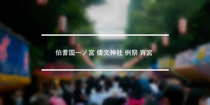 伯耆国一ノ宮 倭文神社 例祭 宵宮  2020年 [祭の日]