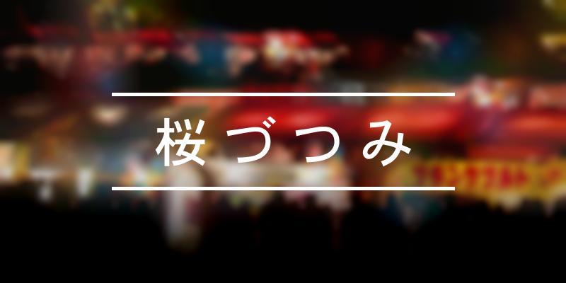 桜づつみ 2020年 [祭の日]