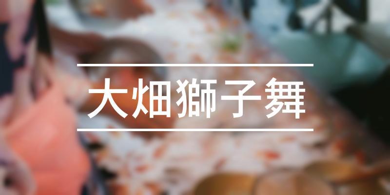 大畑獅子舞 2020年 [祭の日]