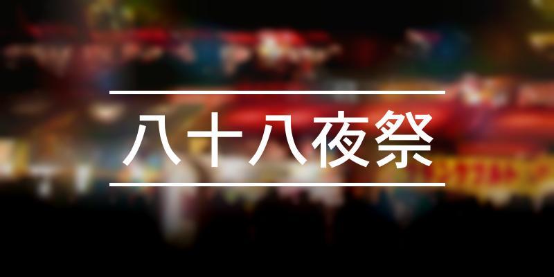 八十八夜祭 2021年 [祭の日]