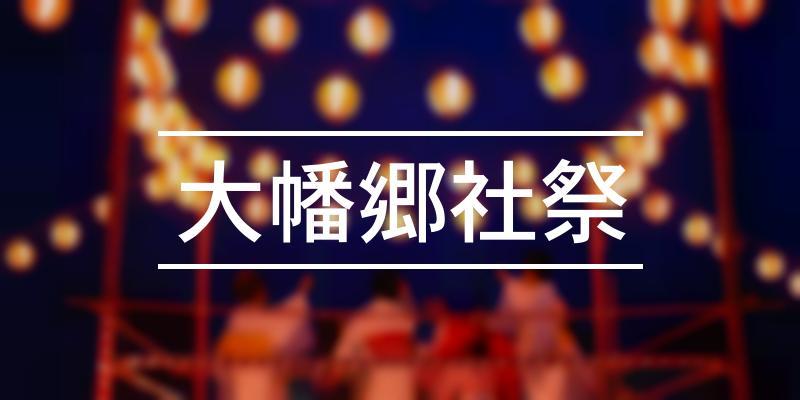 大幡郷社祭 2021年 [祭の日]