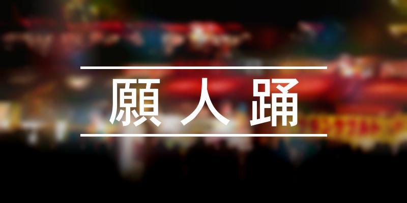 願人踊 2020年 [祭の日]