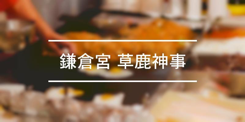 鎌倉宮 草鹿神事 2020年 [祭の日]