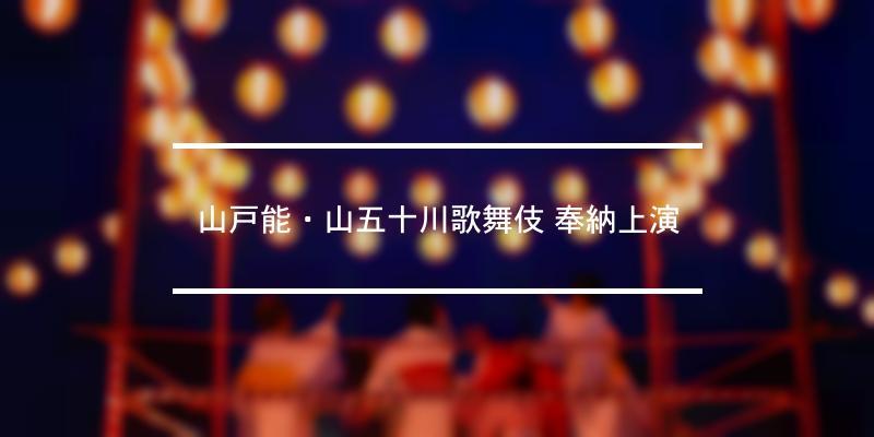 山戸能・山五十川歌舞伎 奉納上演 2020年 [祭の日]