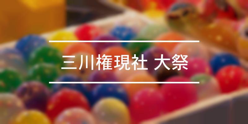 三川権現社 大祭 2020年 [祭の日]