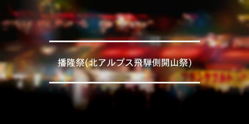 播隆祭(北アルプス飛騨側開山祭) 2021年 [祭の日]