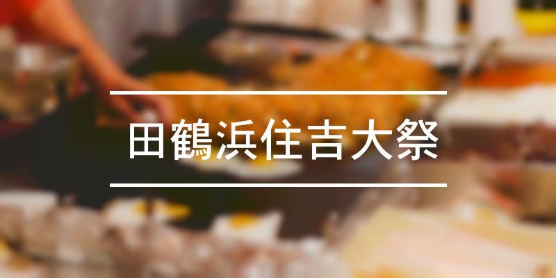 田鶴浜住吉大祭 2020年 [祭の日]
