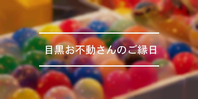 目黒お不動さんのご縁日 2021年 [祭の日]
