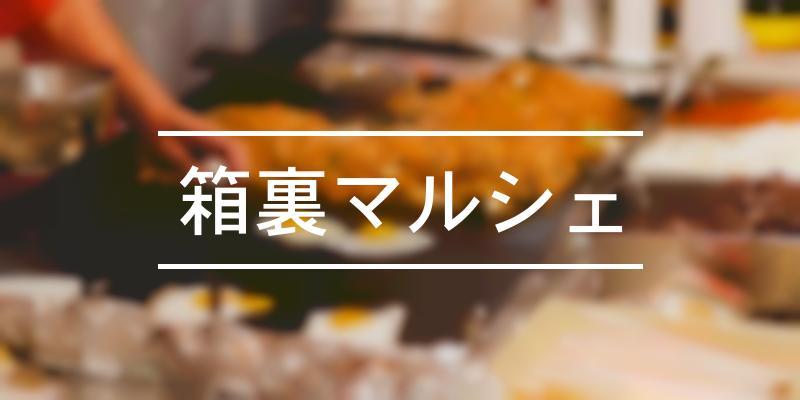 箱裏マルシェ 2020年 [祭の日]