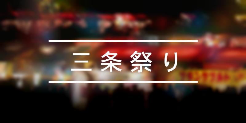 三条祭り 2021年 [祭の日]