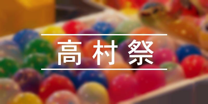高村祭 2021年 [祭の日]
