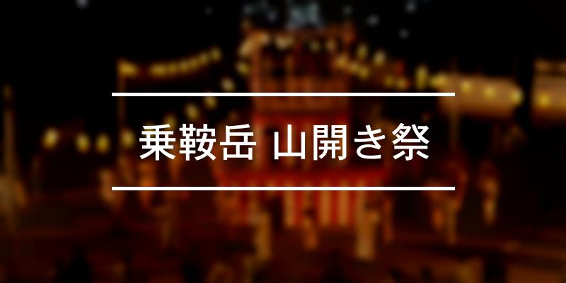 乗鞍岳 山開き祭 2021年 [祭の日]