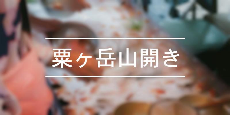 粟ヶ岳山開き 2021年 [祭の日]