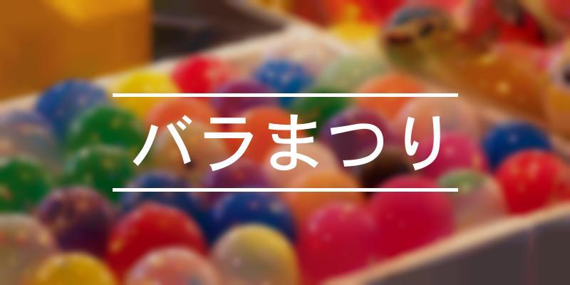 バラまつり 年 [祭の日]