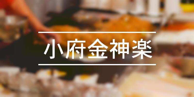 小府金神楽 2021年 [祭の日]