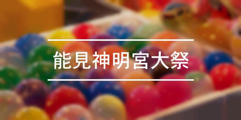 能見神明宮大祭 2021年 [祭の日]