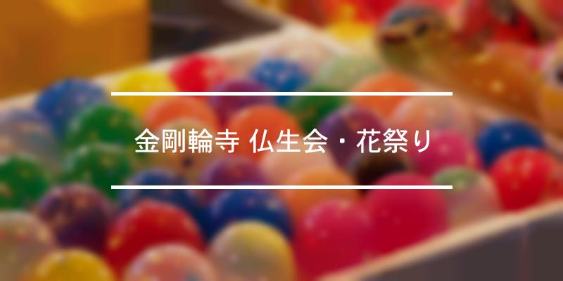 金剛輪寺 仏生会・花祭り 2020年 [祭の日]
