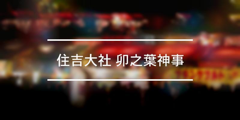 住吉大社 卯之葉神事 2021年 [祭の日]