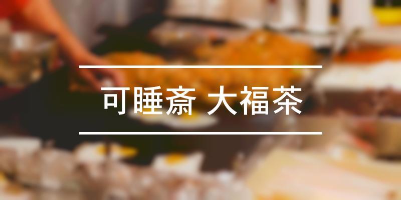 可睡斎 大福茶 2020年 [祭の日]
