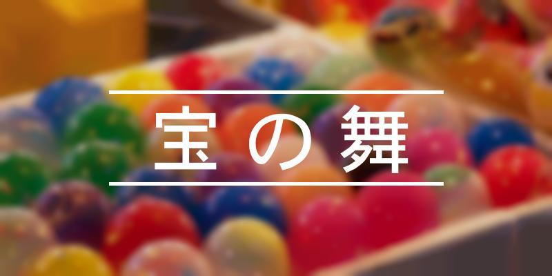 宝の舞 2020年 [祭の日]
