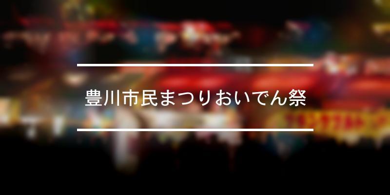 豊川市民まつりおいでん祭 2021年 [祭の日]