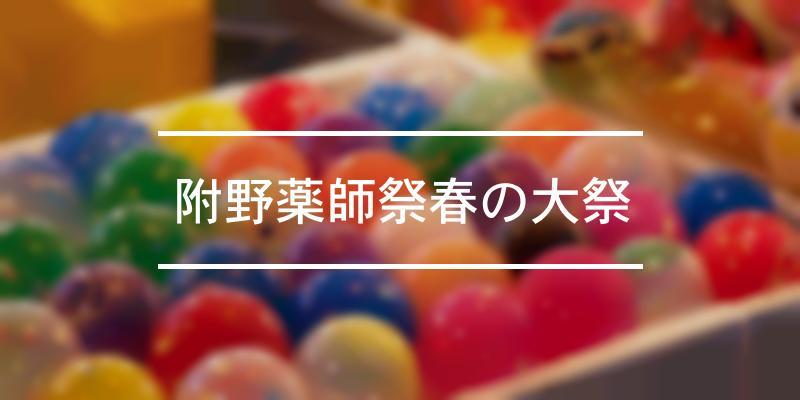 附野薬師祭春の大祭 2021年 [祭の日]