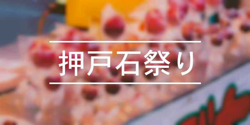 押戸石祭り 2021年 [祭の日]