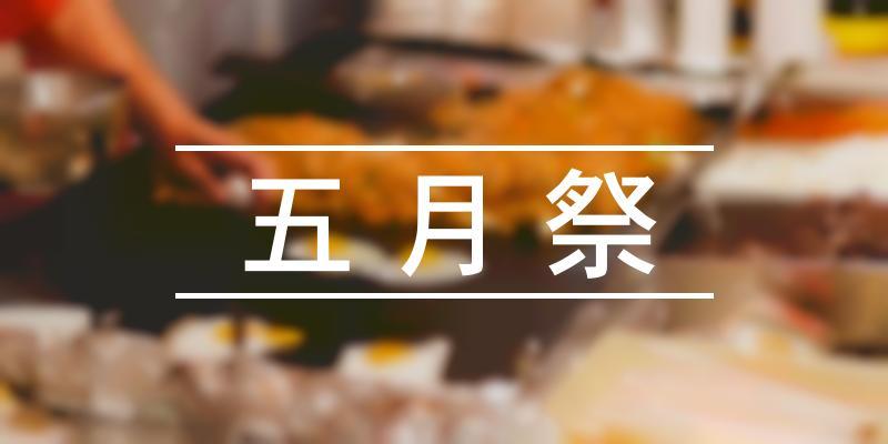五月祭 2021年 [祭の日]