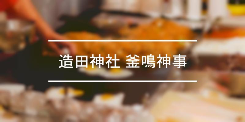 造田神社 釜鳴神事 2020年 [祭の日]