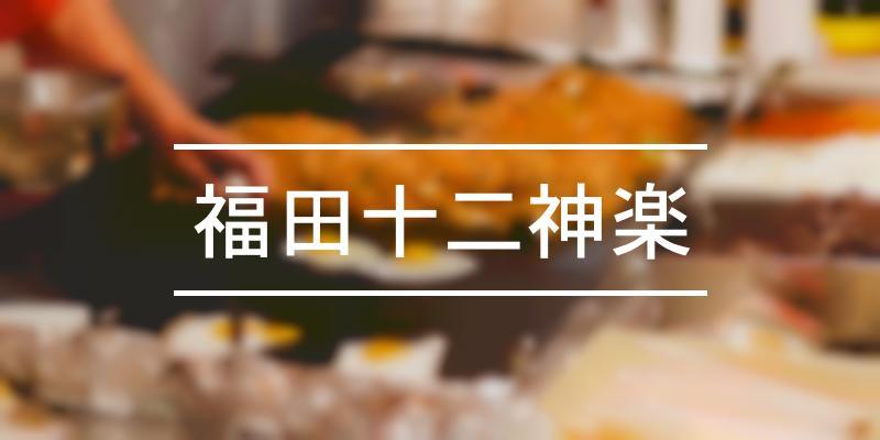 福田十二神楽 2020年 [祭の日]