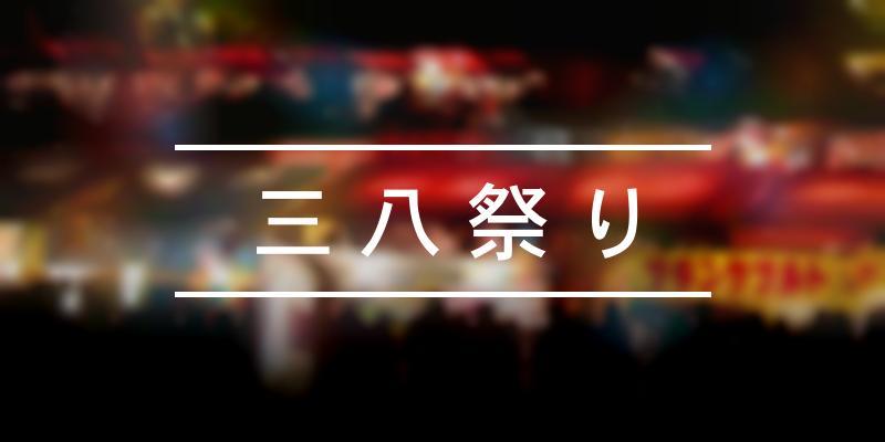 三八祭り 2021年 [祭の日]