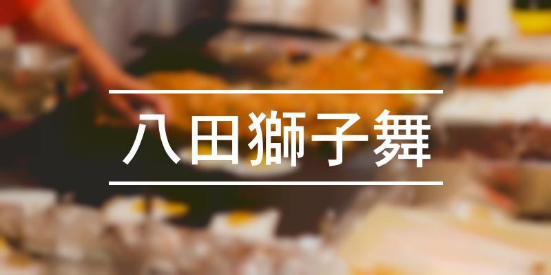 八田獅子舞 2020年 [祭の日]