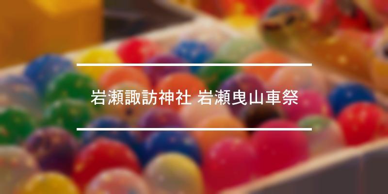 岩瀬諏訪神社 岩瀬曳山車祭 2021年 [祭の日]