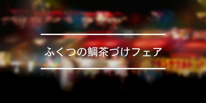ふくつの鯛茶づけフェア 2021年 [祭の日]