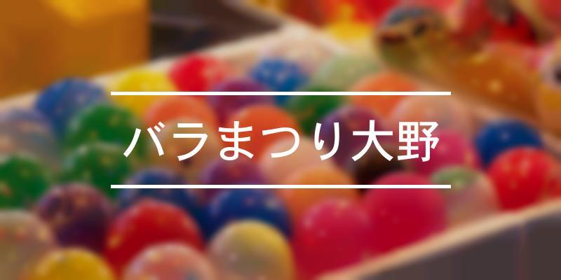 バラまつり大野 2021年 [祭の日]