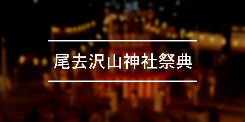 尾去沢山神社祭典 2021年 [祭の日]