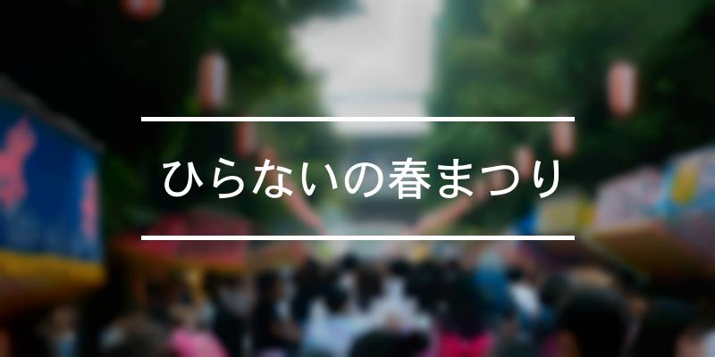 ひらないの春まつり 2021年 [祭の日]