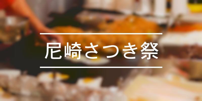 尼崎さつき祭 2021年 [祭の日]