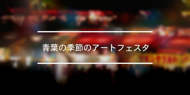 青葉の季節のアートフェスタ 2021年 [祭の日]