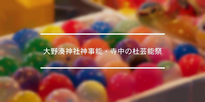 大野湊神社神事能・寺中の杜芸能祭 2020年 [祭の日]