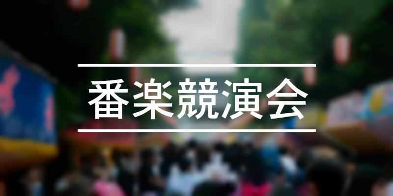 番楽競演会 2020年 [祭の日]