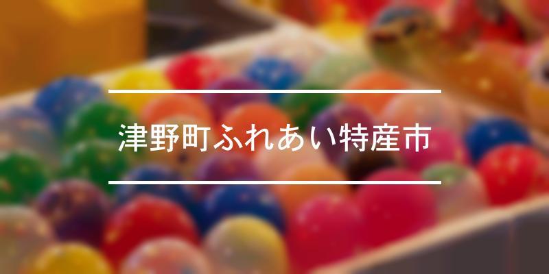 津野町ふれあい特産市 2021年 [祭の日]