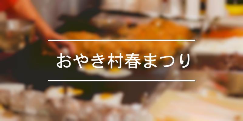 おやき村春まつり 2021年 [祭の日]