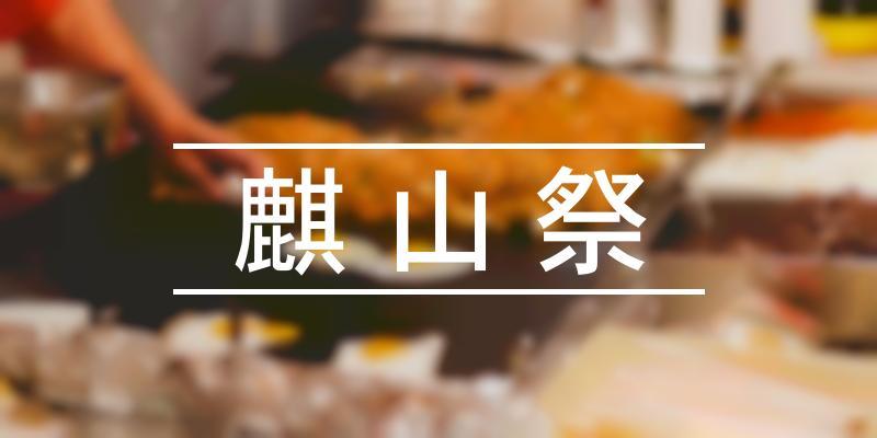 麒山祭 2021年 [祭の日]