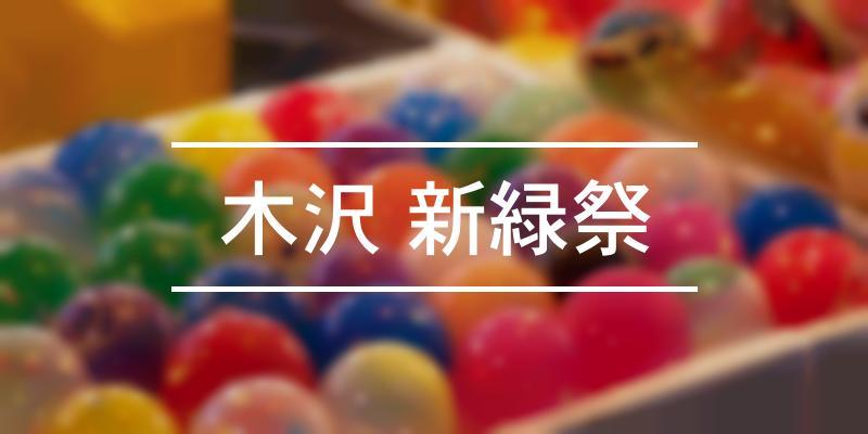 木沢 新緑祭 2021年 [祭の日]