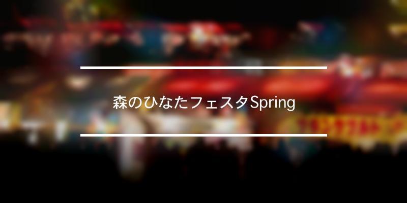 森のひなたフェスタSpring 2021年 [祭の日]