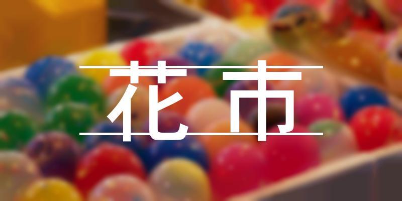 花市 2020年 [祭の日]