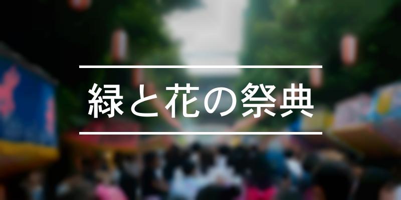 緑と花の祭典 2020年 [祭の日]